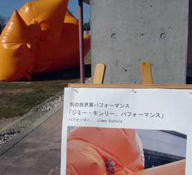 Sign advertising performance of Big Blob at the Nagakute Cultural Center